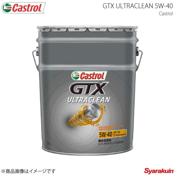 Castrol カストロール エンジンオイル GTX ULTRACLEAN 5W-40 20L×1本