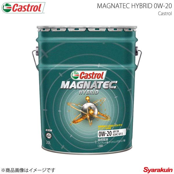 Castrol カストロール エンジンオイル Magnatec 0W-20 20L×1本