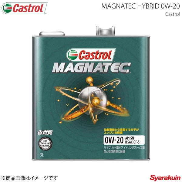 Castrol カストロール エンジンオイル Magnatec 0W-20 3L×6本