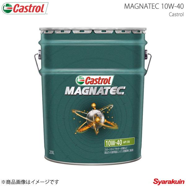 Castrol カストロール エンジンオイル Magnatec 10W-40 20L×1本