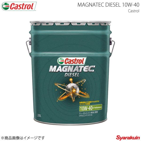 Castrol カストロール エンジンオイル Magnatec Diesel 10W-40 20L×1本