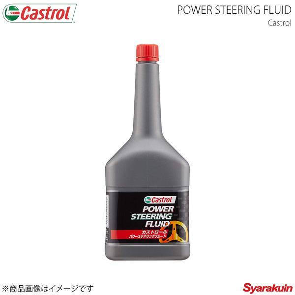 Castrol カストロール パワーステアリングフルード POWER STEERING FLUID 20L×1本