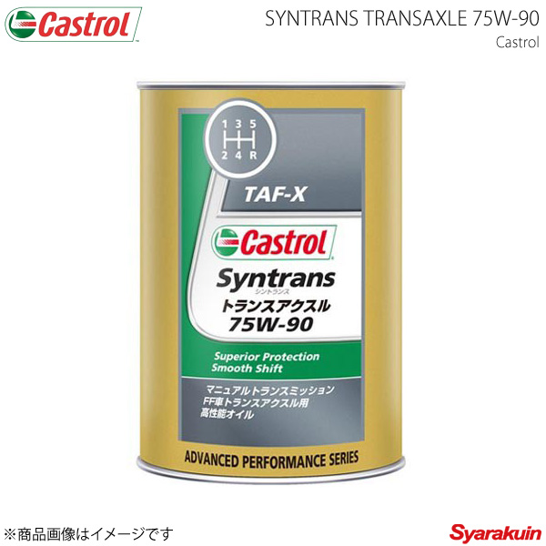 Castrol カストロール ギヤーオイル SYNTRANS TRANS AXLE 75W-90 1L×6本