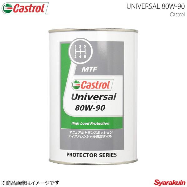 Castrol カストロール ギヤーオイル Universal 80W-90 20L×1本