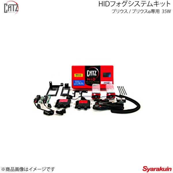 CATZ キャズ ヘッドライトコンバージョンキット プリウス専用35W HIDシステム 4500Kキット プリウス G/S/L 全て(LEDヘッドライト装着車を除く) ZVW30 APP11