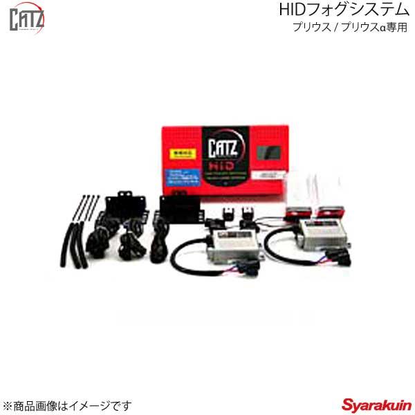 CATZ キャズ フォグライトコンバージョンキット プリウスα専用27W HID フォグシステム 3500Kキット プリウスα G/S ZVW40W/ZVW41W APP21