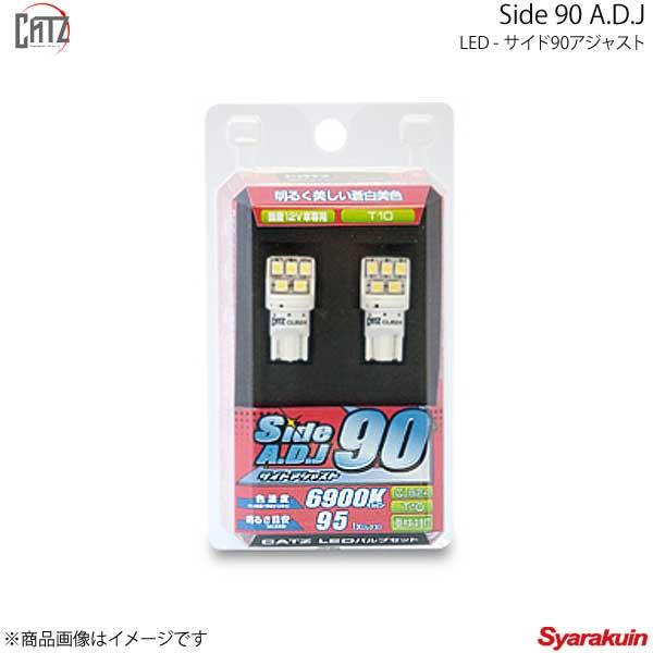 CATZ キャズ フロントスモールランプ LED Side 90 A.D.J 6900K ハイラックスピックアップ GUN125 H29.9- CLB24