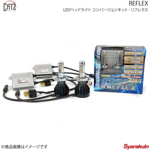 CATZ キャズ LEDヘッドライト コンバージョンキット REFLEX(リフレクス) H4H/L(ハイロー切替え) CLC10