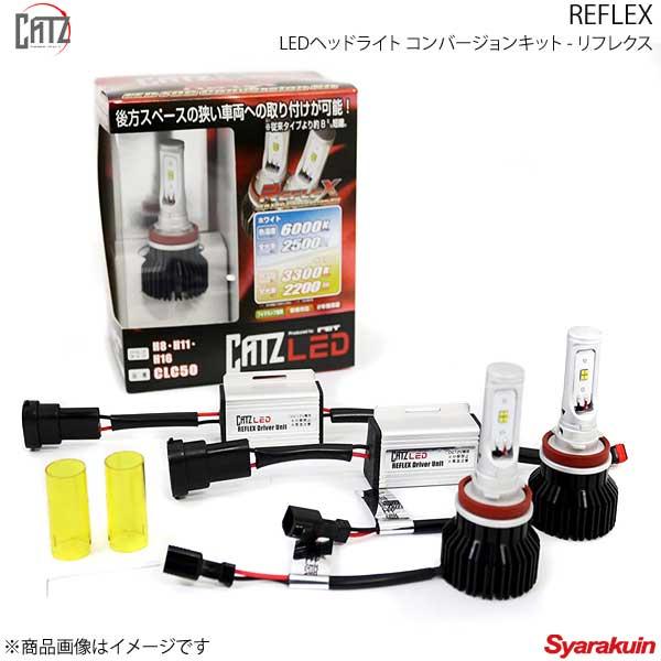 CATZ キャズ LEDフォグコンバージョンキット REFLEX(リフレクス) H8/H11/H16用 CLC50