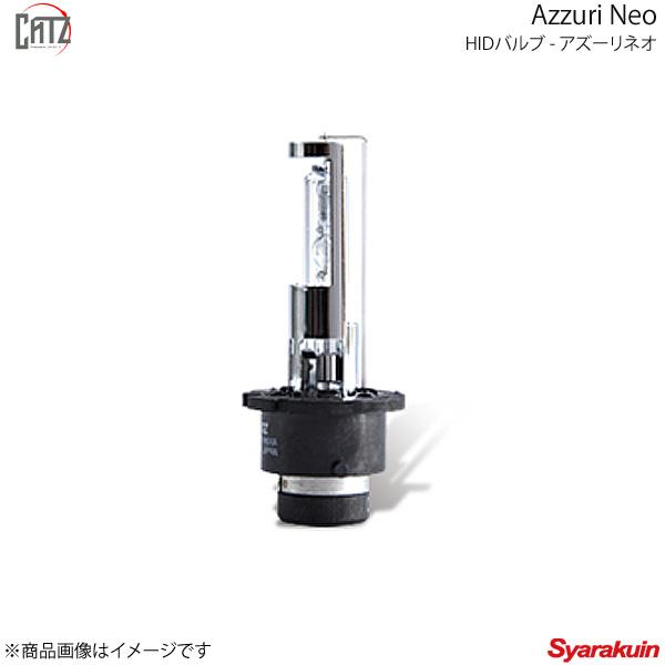 CATZ キャズ HIDバルブ Azzuri Neo(アズーリネオ) D4RS RS10