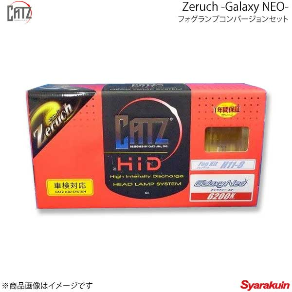 CATZ キャズ Zeruch(ゼルク) フォグランプセット Zeruch 30W FOG Galaxy NEO H11/H8セット H11/H8バルブ用 AAFX1515
