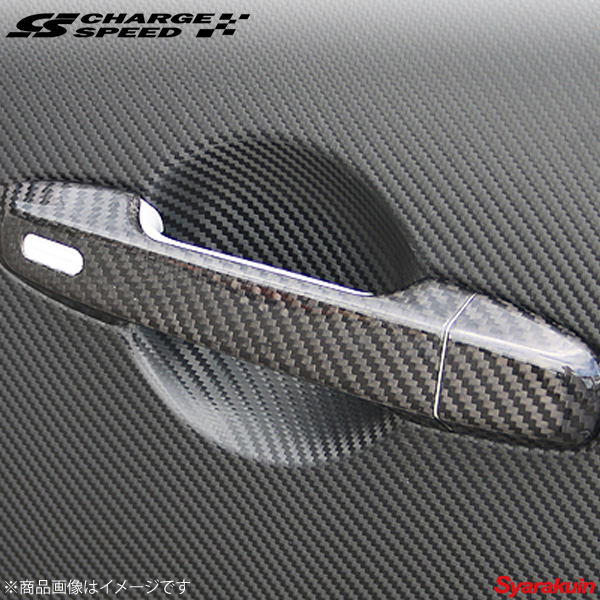 CHARGE SPEED/チャージスピード 綾織 DRY CARBON PARTS ドアハンドルカウル 86 ZN6 カーボン調 左右セット