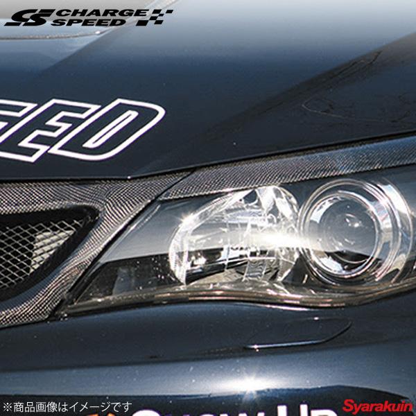 CHARGE SPEED/チャージスピード アイライン FRP スイフトスポーツ ZC31S ヘッドライト ドレスアップ