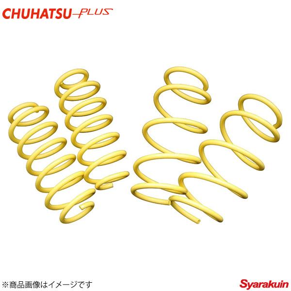 CHUHATSU PLUS/チューハツプラス ハイブリッド ダウンサス カムリ AVV50 11.09~14.8 CP130-AV010