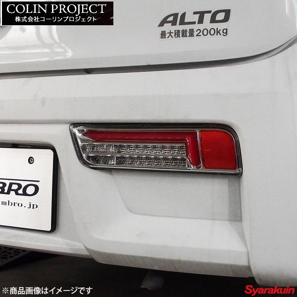 コーリンプロジェクト MBRO / エムブロ サンダー フルLEDテール (スイッチ付き) カラー: クリア/レッドチューブ アルト HA36S/HA36V