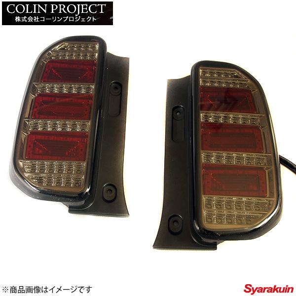 コーリンプロジェクト SHARK / シャーク ブラックホールテール カラー: スモーク ハスラー MR31S (H26/01~) STMR31HUS-3L-SC-02
