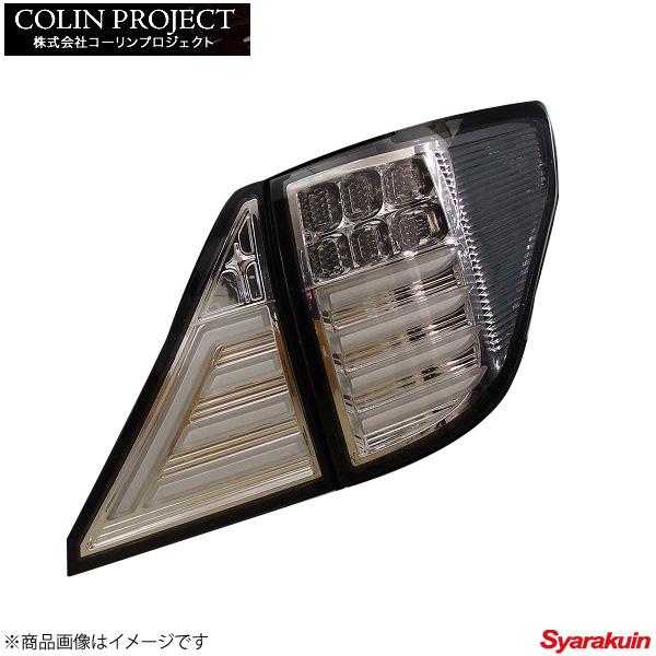 コーリンプロジェクト シャーク2 フルLEDチューブテール カラー: クローム ヴェルファイア GGH20W/GGH25W TT20AV-2LTB-CC-13