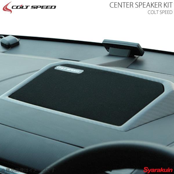 CSD0201-005 見た目を美しく機能的に彩るパーツ カーシアター化必須キット COLT SPEED コルトスピード COLT SPEED コルトスピード センタースピーカーキット アウトランダー(CW5/6W)