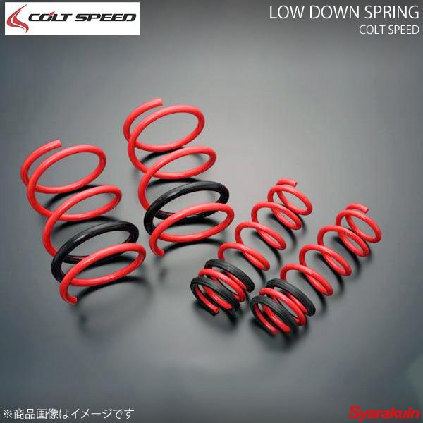 COLT SPEED コルトスピード ローダウン・スプリングキット RVR 2WD GA3W サスペンション