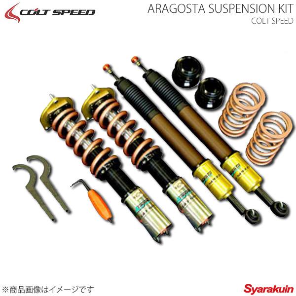 COLT SPEED コルトスピード アラゴスタ・サスペンションキット for コルト・バージョンR コルト・バージョンR 車高調