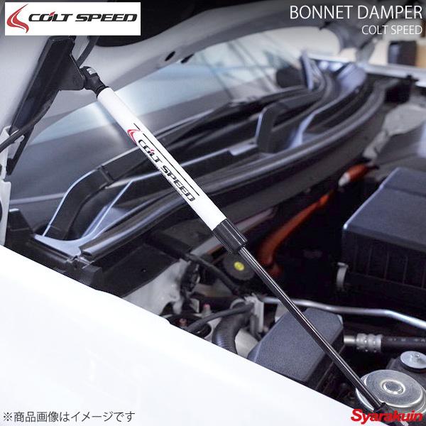 COLT SPEED コルトスピード ボンネットダンパー ギャランフォルティス 1.8NA CY/CX3A