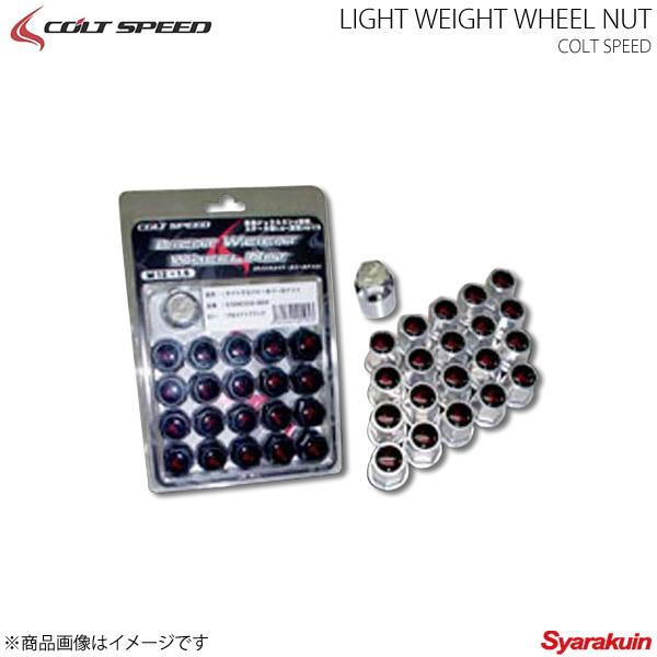 COLT SPEED コルトスピード ライトウエイトホイールナット ネジピッチ M12×1.5 ALL(一部車種を除く) アルマイトシルバー