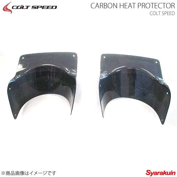 COLT SPEED コルトスピード カーボンヒートプロテクター ギャランフォルティス・スポーツバック・ラリーアート CX4A