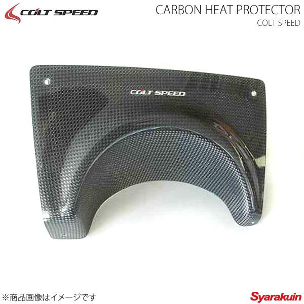 COLT SPEED コルトスピード カーボンヒートプロテクター コルト・ラリーアート・バージョンR Z27AG