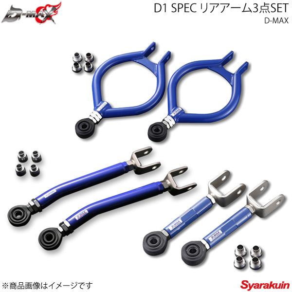 D-MAX ディーマックス D1 SPEC リアアーム3点SET シルビア S14