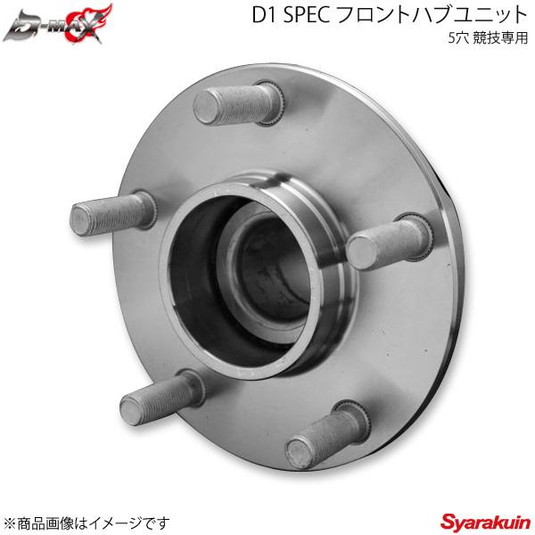D-MAX ディーマックス D1 SPEC フロントハブユニット 5穴 左右SET 競技専用 シルビア S14
