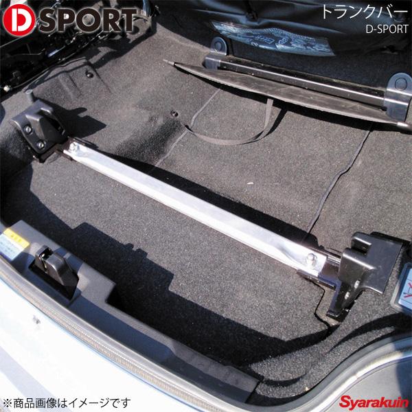 D-SPORT ディースポーツ トランクバー コペン L880K