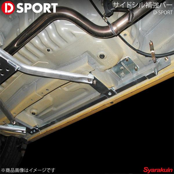 D-SPORT ディースポーツ サイドシル補強バー コペン L880K