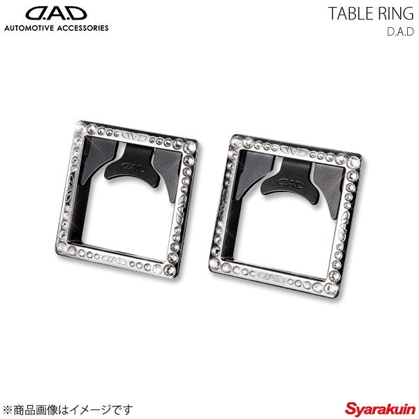 DAD ギャルソン D.A.D 3ウェイ テーブルリング 2個セット クロームメッキ サファイア