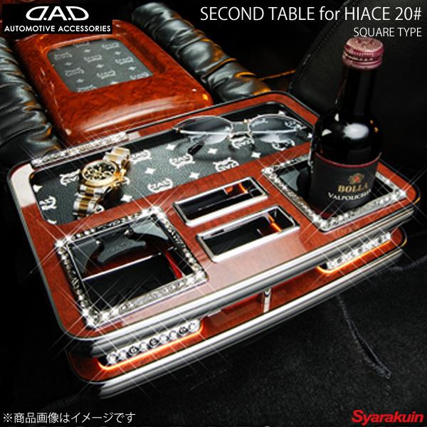 年間定番 テーブル DAD GARSON ギャルソン セカンドテーブルforハイエース200系 スクエアタイプ ピアノブラック ローレルデザインロゴ プレゼント ハイエース リーフパターン レジアスエース