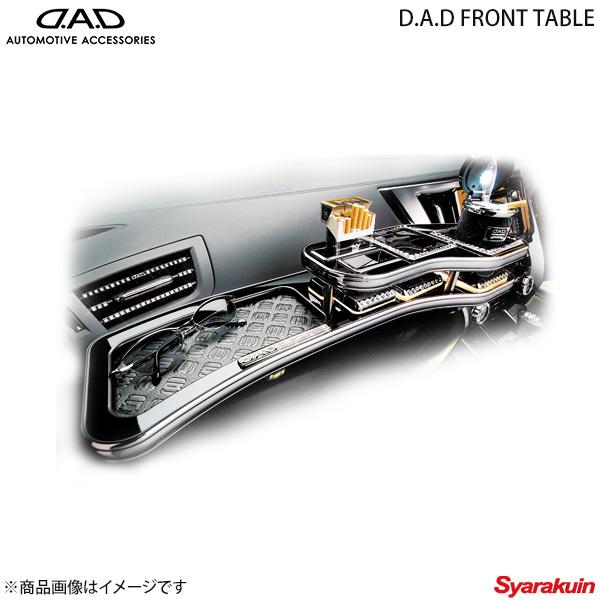 DAD ギャルソン フロントテーブル スクエアタイプ ディルスブラック×グレー ローレルデザインロゴ 赤木目 ハイエース H200(WIDE)
