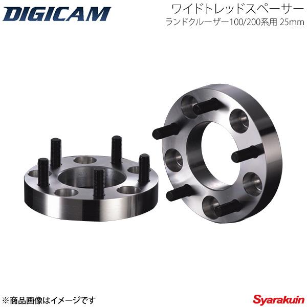 DIGICAM デジキャン ワイドトレッドスペーサー ランドクルーザー100/200系用 25mm 5H PCD150 P1.5