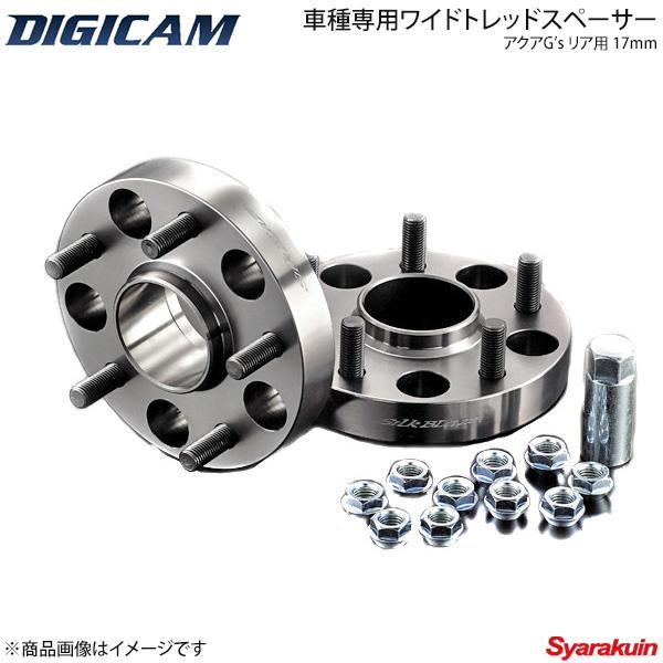 DIGICAM×SilkBlaze デジキャン×シルクブレイズ 車種専用ワイドトレッドスペーサー 純正ホイール用 アクアG's リア用 2個セット