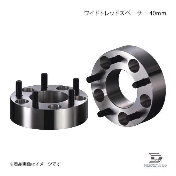 DIGICAM デジキャン ワイドトレッドスペーサー 40mm 5H PCD114.3 P1.5