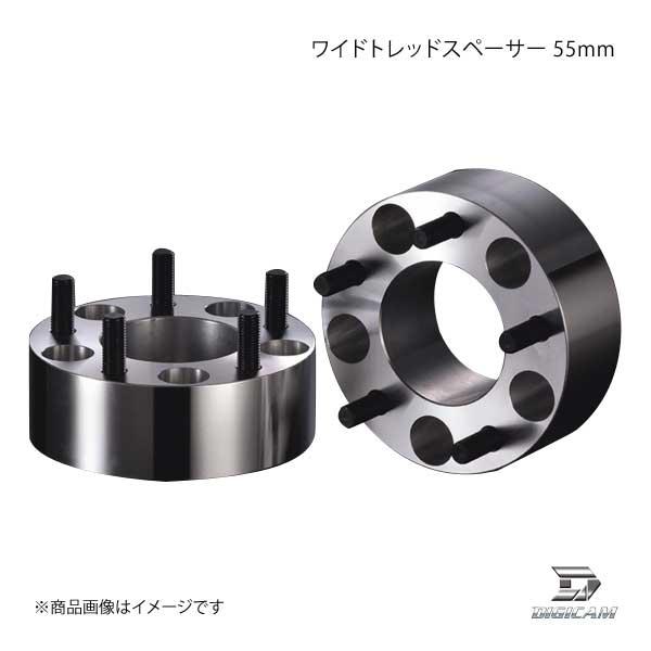 DIGICAM デジキャン ワイドトレッドスペーサー 55mm 5H PCD114.3 P1.5