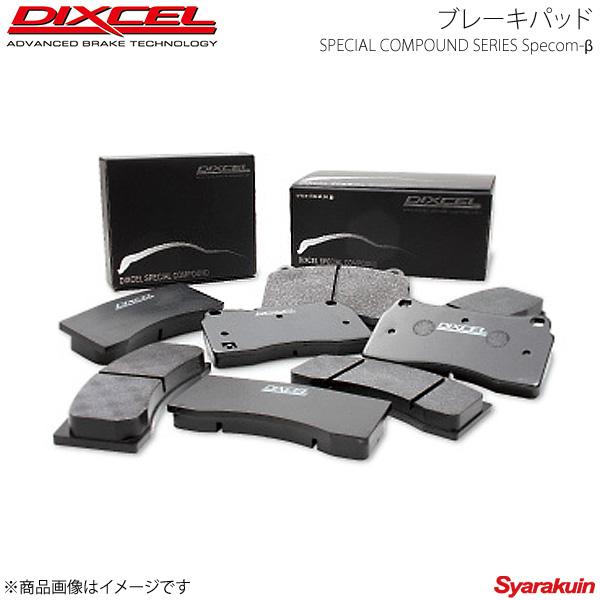 BE-1213312 Specom-β スペコンベータ SPECIAL 在庫一掃売り切りセール COMPOUND SERIES スペシャルコンパウンドシリーズ 耐久レース用 高い耐摩耗性 安定性 DIXCEL BMW 10~10 05 06 ブレーキパッド VB35 フロント 高級 3シリーズ SP-β ディクセル