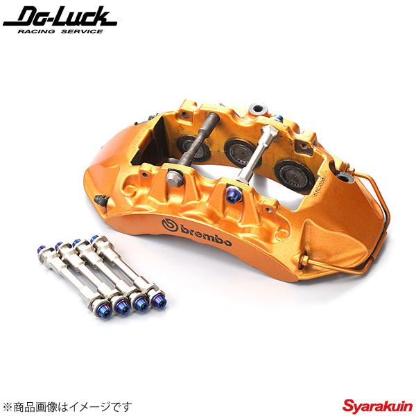 Do-Luck/ドゥーラック Front brake caliper support bolt/フロントキャリパーサポートボルト GT-R R35