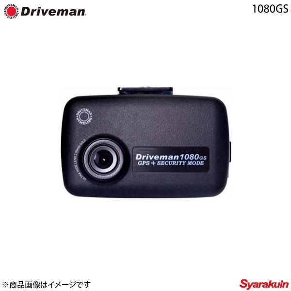 Driveman DRIVEMAN1080GS ドライブレコーダー GPS内蔵 フルハイビジョン ドライブレコーダー ドラレコ ドライブマン