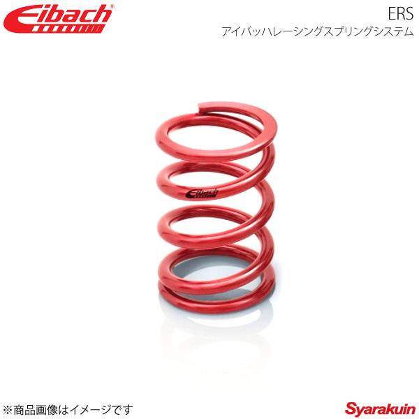 Eibach アイバッハ 直巻スプリング ERS φ2.25インチ 長さ5インチ レート9.38kgf/mm 1本 0500.225.0525