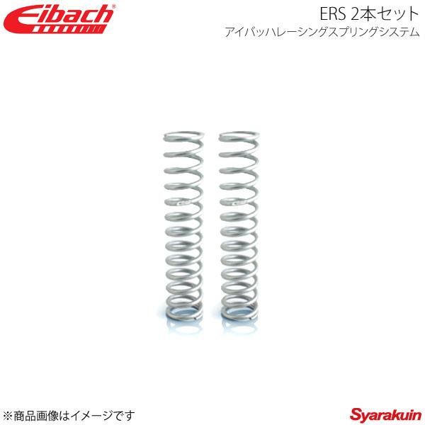 Eibach アイバッハ 直巻スプリング ERS φ3インチ 長さ12インチ レート3.57kgf/mm 2本セット 1200.300.0200S×2