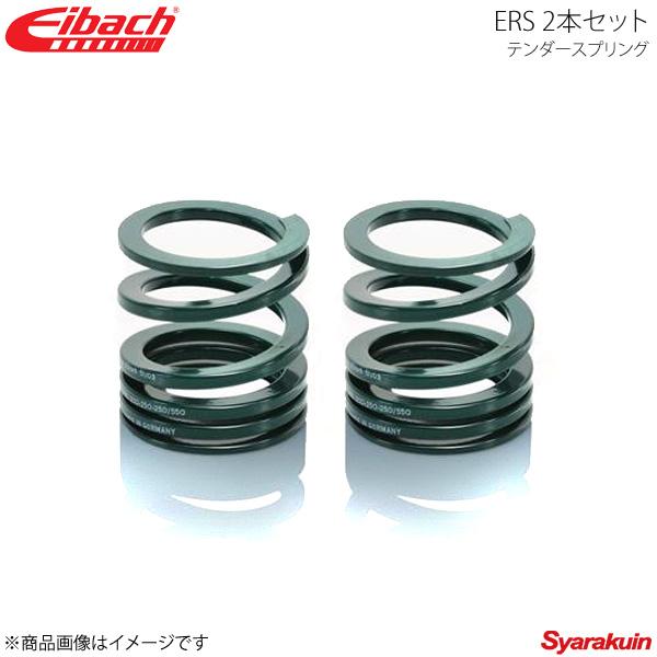 Eibach アイバッハ ERS テンダースプリング プログレッシブ φ60mm レート4.07~12.23kgf/mm 2本セット 50-60-0040/0120×2