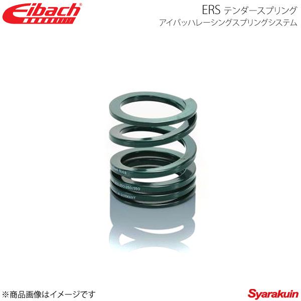 Eibach アイバッハ ERS テンダースプリング プログレッシブ φ60mm レート6.11~15.29kgf/mm 1本 50-60-0060/0150