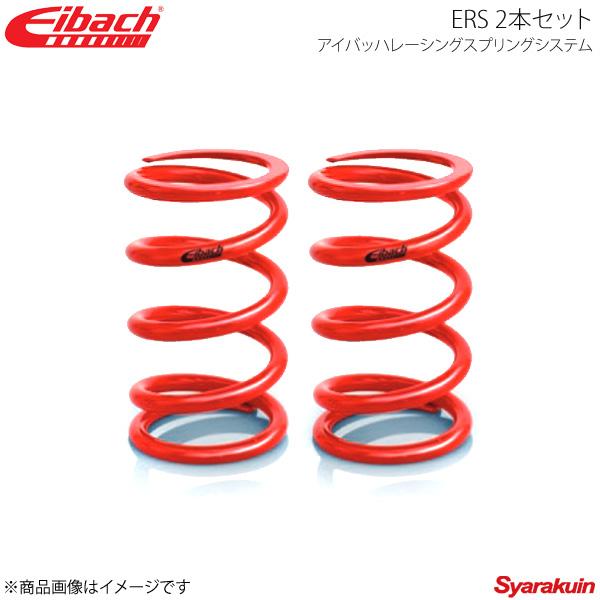 Eibach アイバッハ 直巻スプリング ERS φ70mm 長さ300mm レート4.1kgf/mm 2本セット 300-70-0040×2