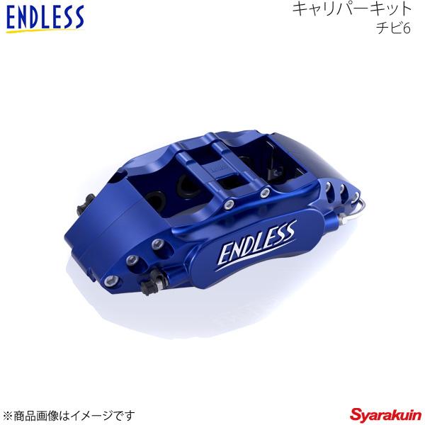 コンパクト設計の6POTキャリパー EC5BSXE10A ENDLESS エンドレス ブレーキキット チビ6 アルテッツァ GXE10 No.0049211~ EC5BSXE10A