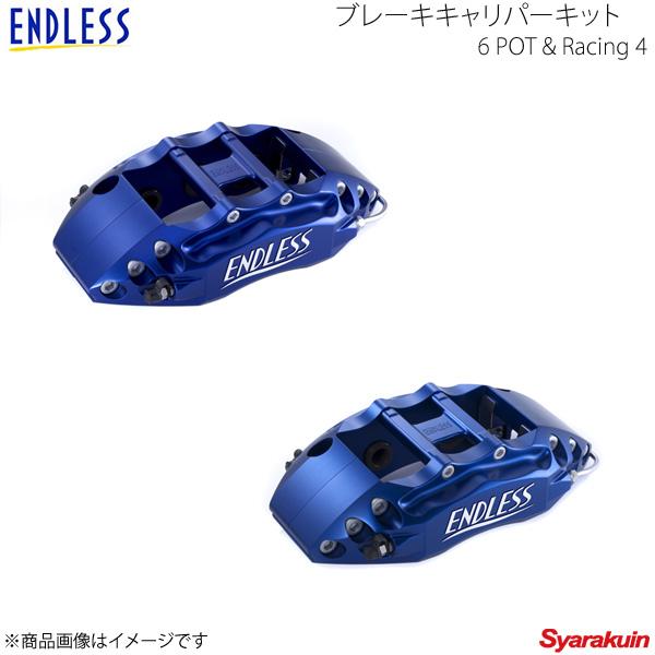 エンドレス システムインチアップキット 6 POT & Racing 4(Fr/Rr) BMW/ビーエムダブリュー 3シリーズ E92 320i/325i 330i/335i EEAXE9232