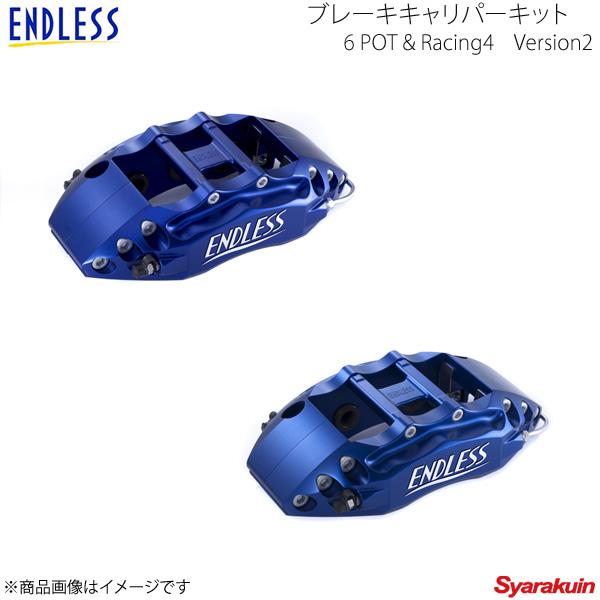 エンドレス システムインチアップキット 6 POT & Racing 4 Version2(Fr/Rr) インプレッサ GRB/GRF 純正ブレンボキャリパー装着車 ECFXGRB
